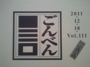 2011-12-18_162115